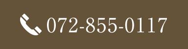 TEL:072-855-0117