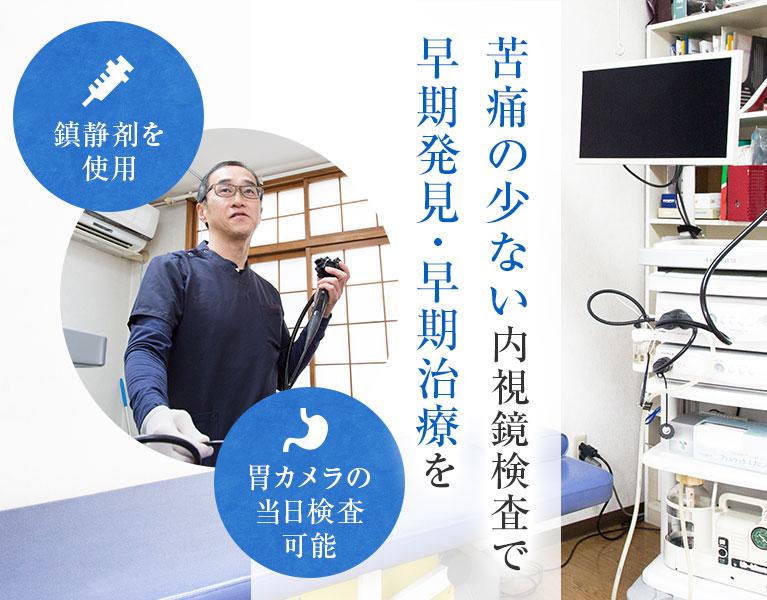 苦痛の少ない内視鏡検査で早期発見・早期治療を